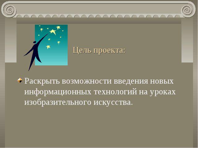 Цель проекта: Раскрыть возможности введения новых информационных технологий н...