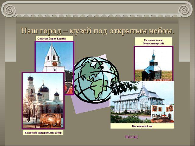 Наш город – музей под открытым небом. назад Казанский кафедральный собор Спас...