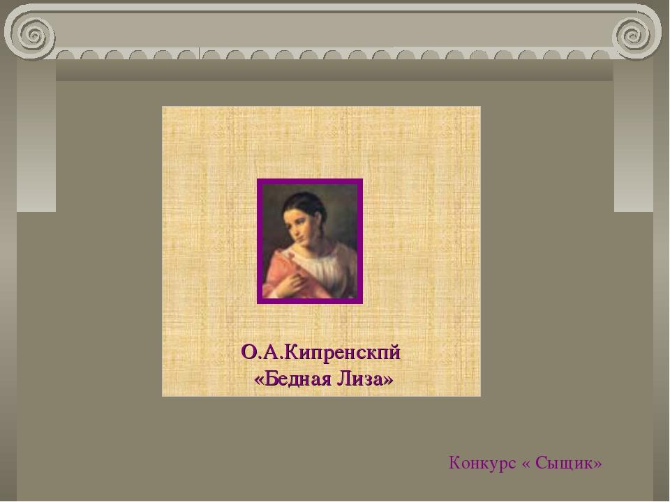 О.А.Кипренскпй «Бедная Лиза» Конкурс « Сыщик»