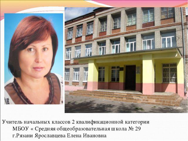 Учитель начальных классов 2 квалификационной категории МБОУ « Средняя общеоб...