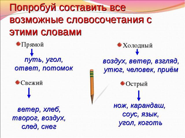 Попробуй составить все возможные словосочетания с этими словами Прямой Свежий...