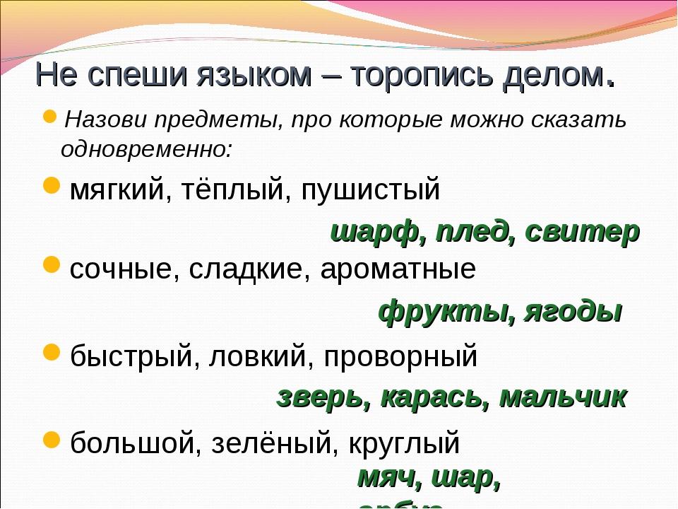 Не спеши языком – торопись делом. Назови предметы, про которые можно сказать...