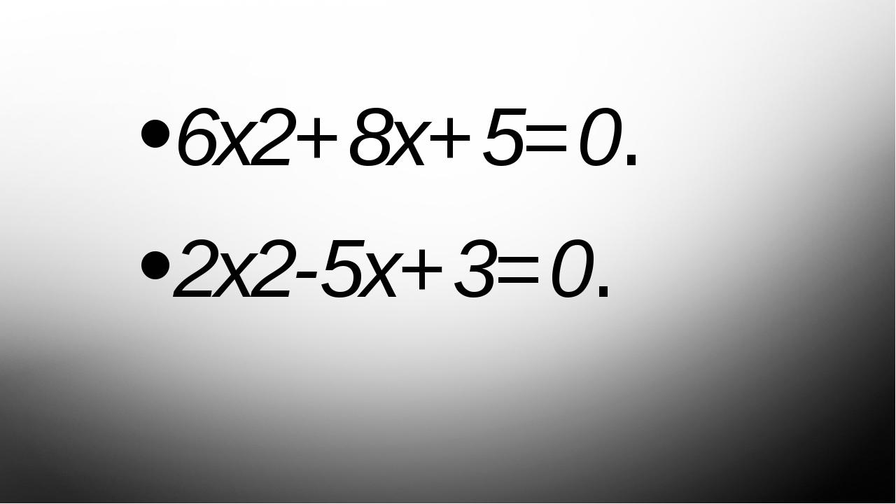 6x2+8x+5=0. 2x2-5x+3=0.