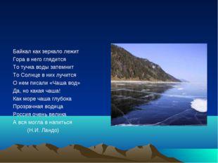 Байкал как зеркало лежит Гора в него глядится То тучка воды затемнит То Солн