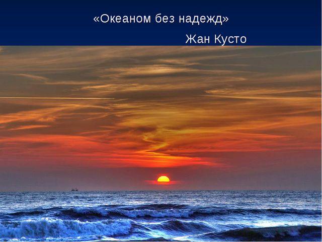 «Океаном без надежд» Жан Кусто