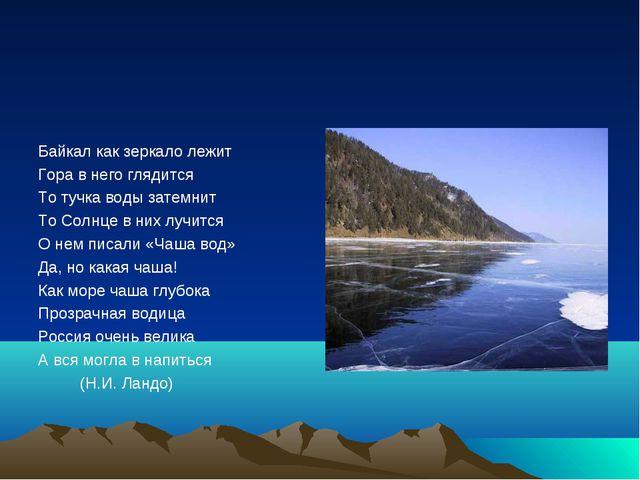 Байкал как зеркало лежит Гора в него глядится То тучка воды затемнит То Солн...