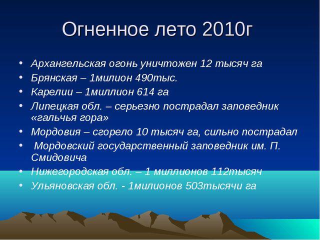 Огненное лето 2010г Архангельская огонь уничтожен 12 тысяч га Брянская – 1мил...