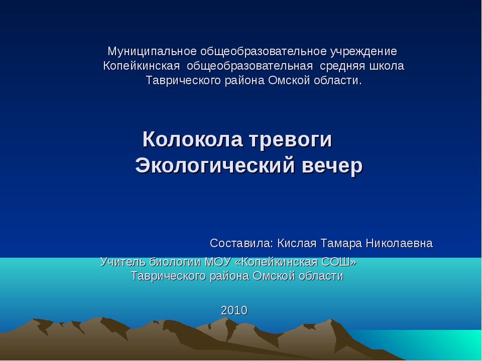 Муниципальное общеобразовательное учреждение Копейкинская общеобразовательна...