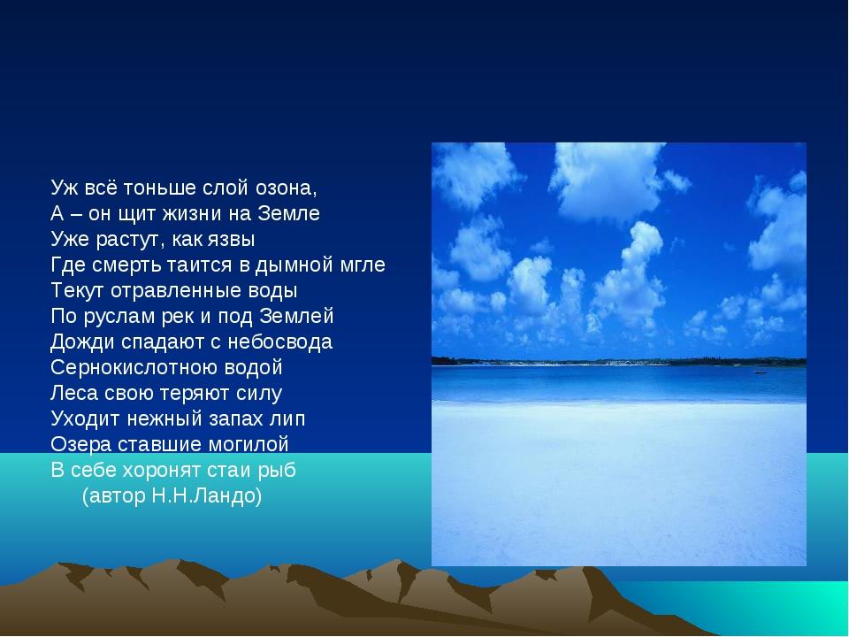 Уж всё тоньше слой озона, А – он щит жизни на Земле Уже растут, как язвы Где...