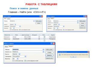 Поиск и замена данных Главная – Найти (или +) РАБОТА С ТАБЛИЦАМИ