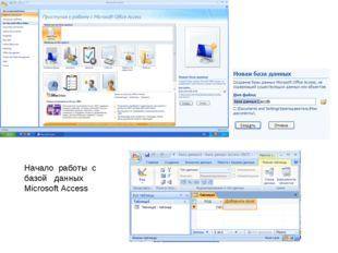 Начало работы с базой данных Microsoft Access