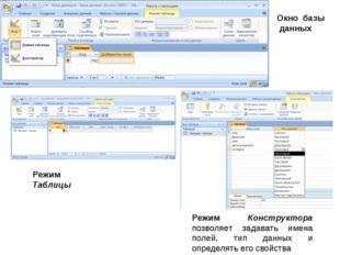 Окно базы данных Режим Таблицы Режим Конструктора позволяет задавать имена по