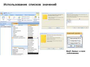 Использование списков значений Ввод данных в поле подстановки