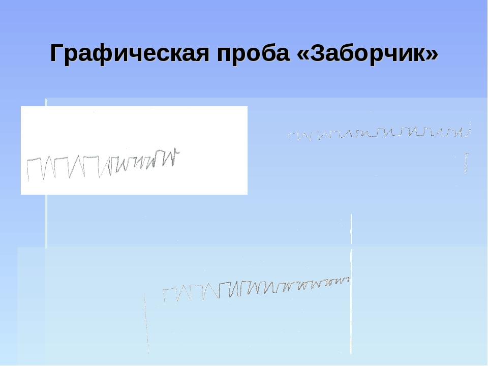 Графическая проба «Заборчик»