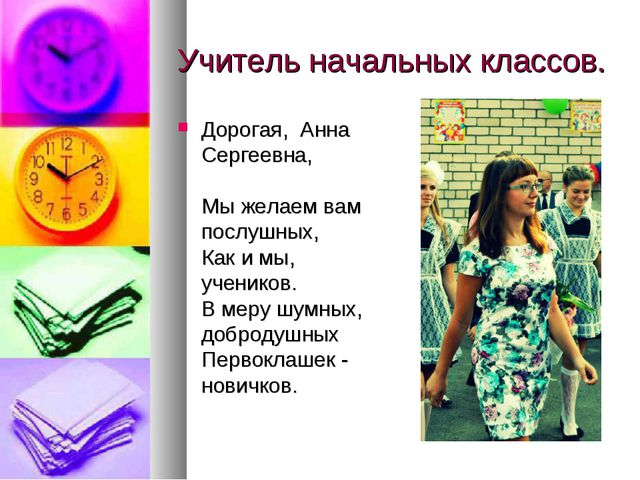 Учитель начальных классов. Дорогая, Анна Сергеевна, Мы желаем вам послушных,...