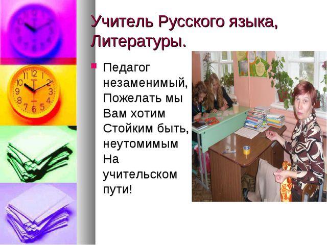 Учитель Русского языка, Литературы. Педагог незаменимый, Пожелать мы Вам хот...