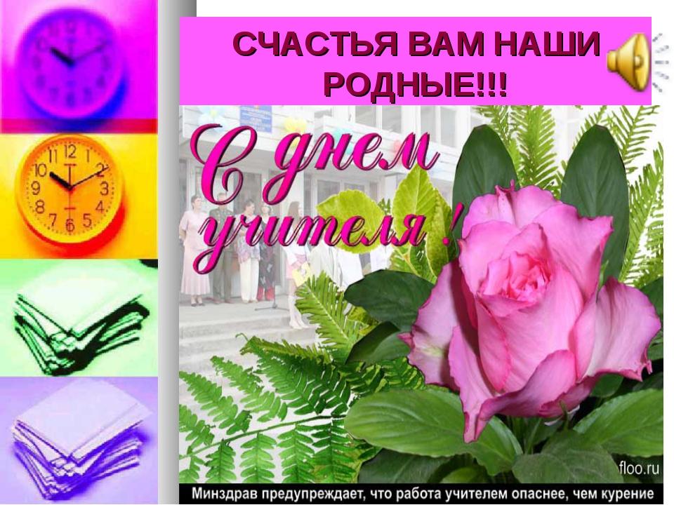 СЧАСТЬЯ ВАМ НАШИ РОДНЫЕ!!!