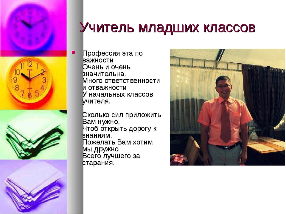 Поздравление учителю младших классов на день учителя