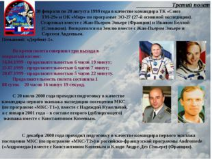 Третий полет  С 20 февраля по 28 августа 1999 года в качестве командира ТК