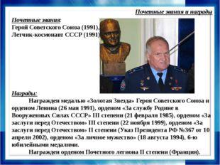 Почетные звания и награды Почетные звания: Герой Советского Союза (1991), Ле
