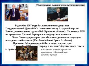 Общественно-политическая деятельность: В декабре 2007 года баллотировался в