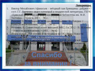 Литература: Виктор Михайлович Афанасьев – звёздный сын Брянщины: дайджест /