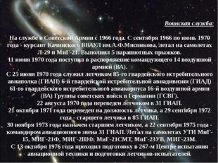Воинская служба: На службе в Советской Армии с 1966 года. С сентября 1966 по