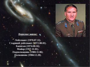 Воинское звание: Лейтенант (1970.07.11). Старший лейтенант (1972.08.01). Капи