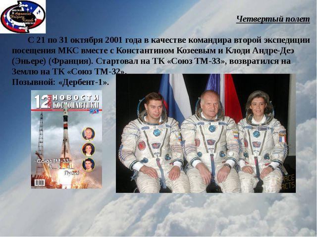 Четвертый полет С 21 по 31 октября 2001 года в качестве командира второй эк...