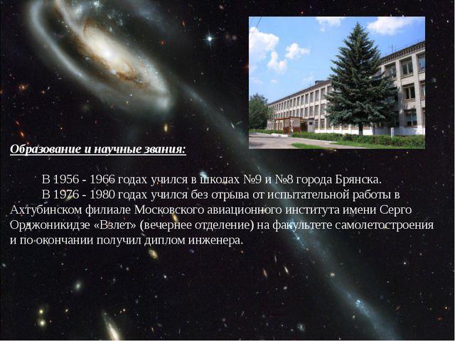 Образование и научные звания: В 1956 - 1966 годах учился в школах №9 и №8 гор...