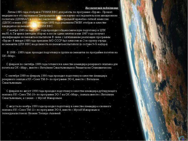 7. Космическая подготовка: Летом 1985 года отобран в ГКНИИ ВВС для работы п...
