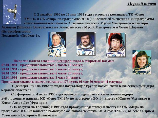 Первый полет  С 2 декабря 1990 по 26 мая 1991 года в качестве командира ТК...