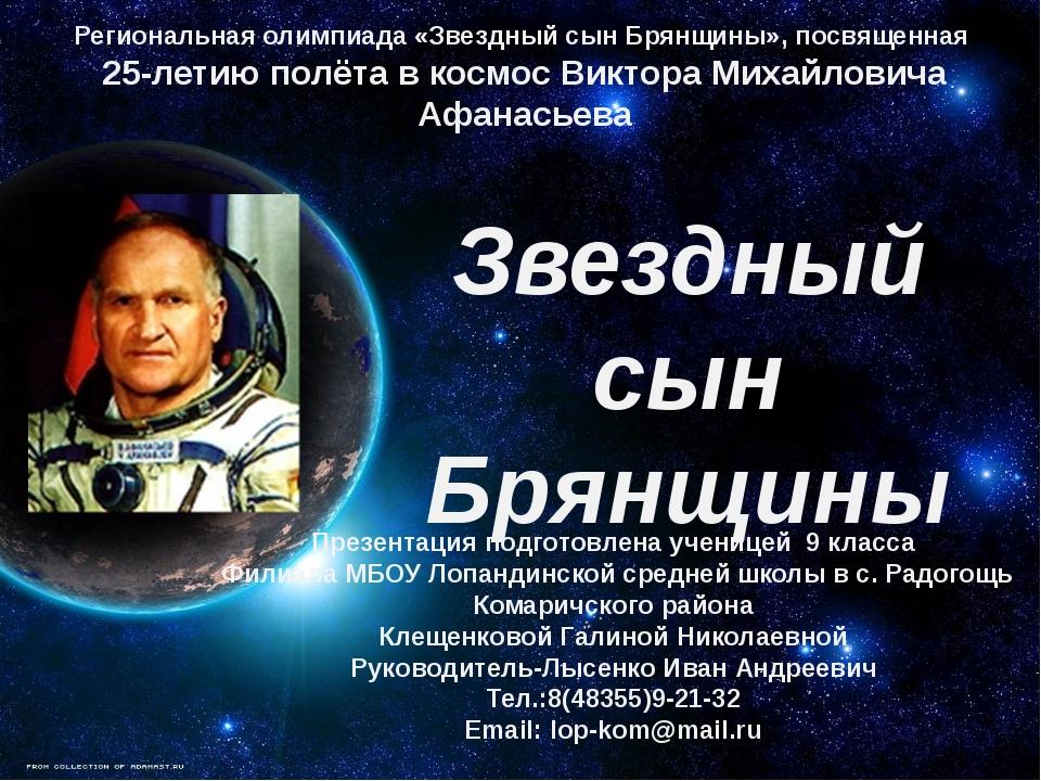 Региональная олимпиада «Звездный сын Брянщины», посвященная 25-летию полёта...