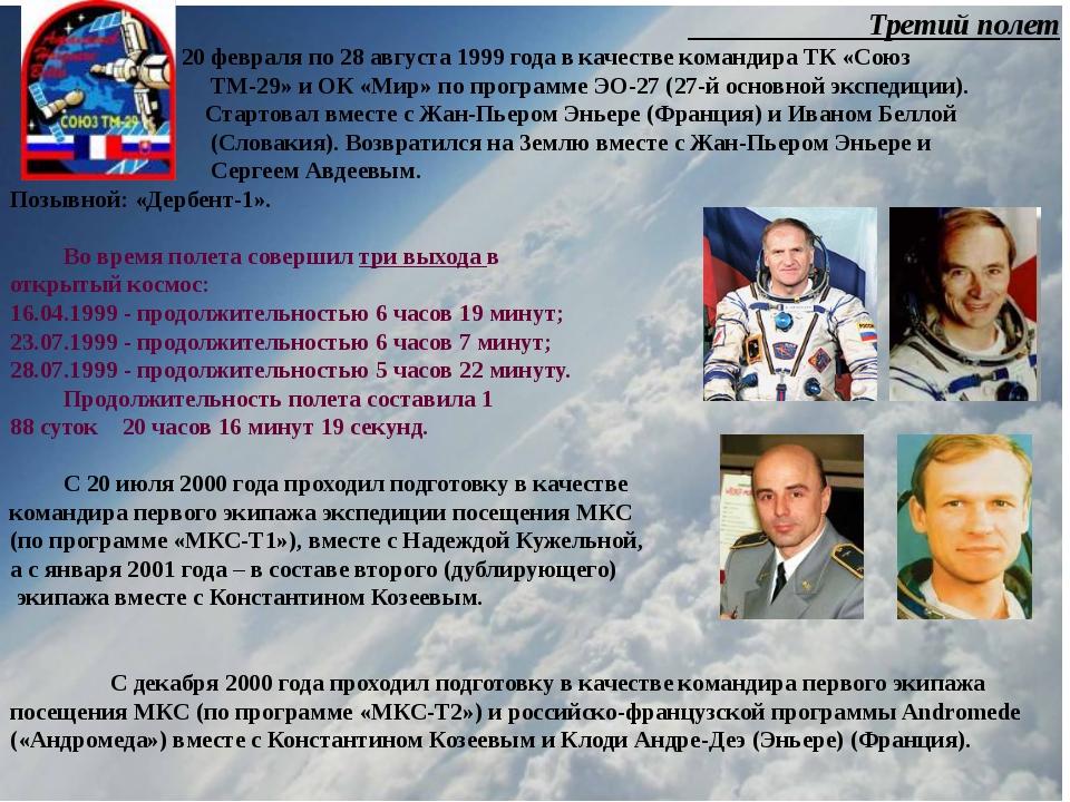 Третий полет  С 20 февраля по 28 августа 1999 года в качестве командира ТК...