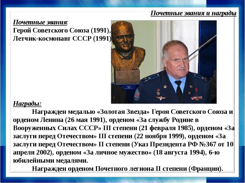 Почетные звания и награды Почетные звания: Герой Советского Союза (1991), Ле...