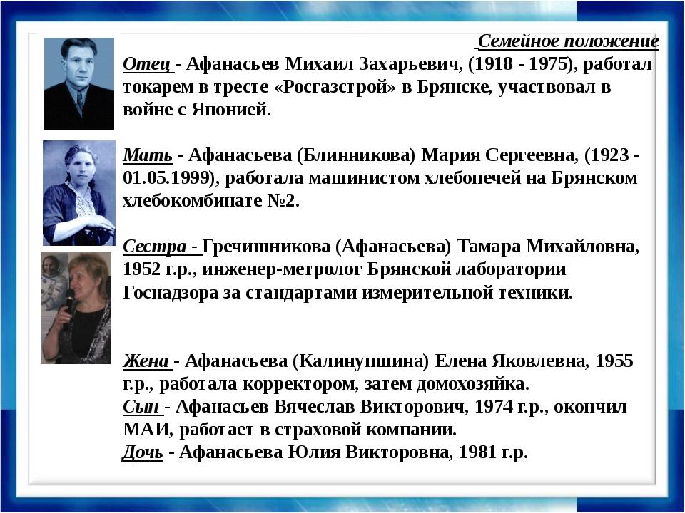 Семейное положение Отец - Афанасьев Михаил Захарьевич, (1918 - 1975), работа...