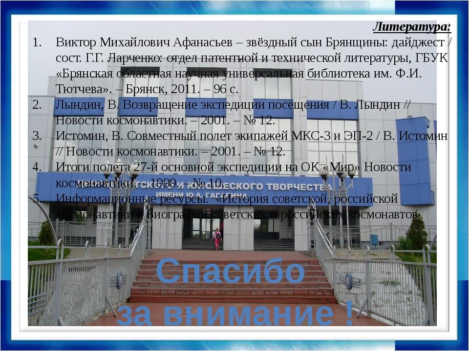 Литература: Виктор Михайлович Афанасьев – звёздный сын Брянщины: дайджест /...
