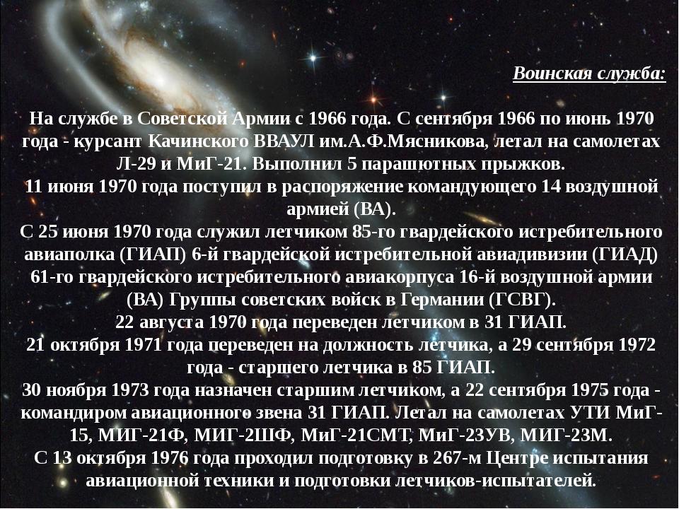 Воинская служба: На службе в Советской Армии с 1966 года. С сентября 1966 по...