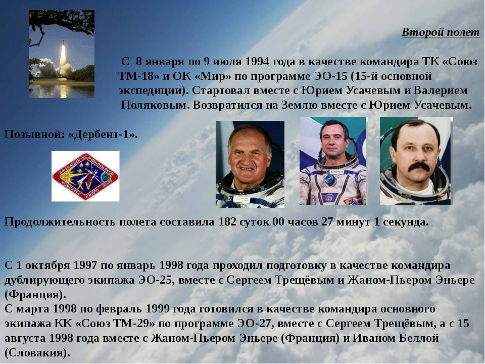 Второй полет  С 8 января по 9 июля 1994 года в качестве командира ТК «Союз Т...