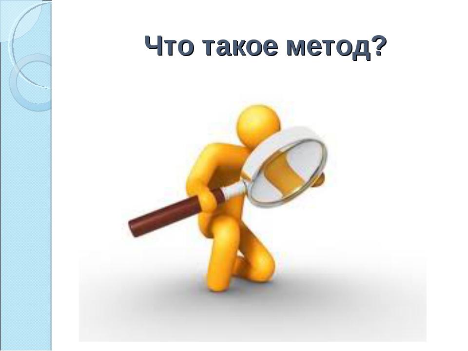 Что такое метод?