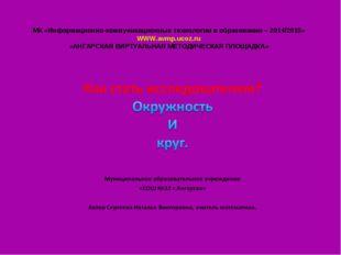 МК «Информационно-коммуникационные технологии в образовании – 2014/2015» WWW.