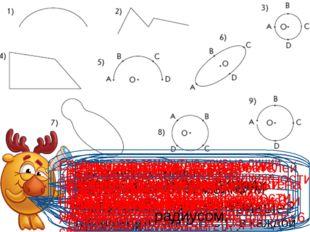 Какие из нарисованных фигур можно назвать линиями? Какие из них являются лома