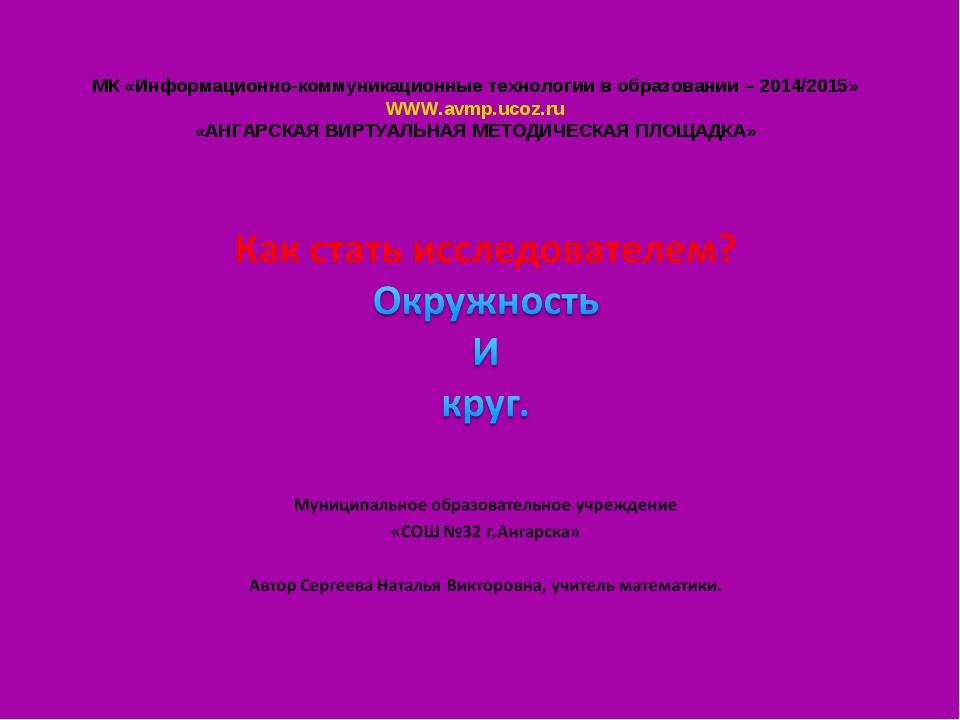 МК «Информационно-коммуникационные технологии в образовании – 2014/2015» WWW....