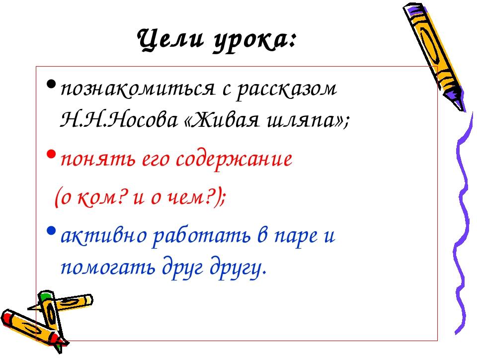 Цели урока: познакомиться с рассказом Н.Н.Носова «Живая шляпа»; понять его со...