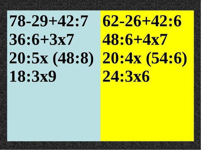 78-29+42:7 36:6+3х7 20:5х (48:8) 18:3х962-26+42:6 48:6+4х7 20:4х (54:6) 24:3х6