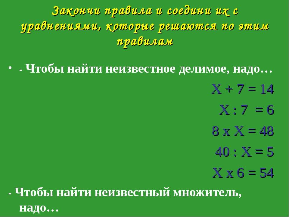 Закончи правила и соедини их с уравнениями, которые решаются по этим правилам...