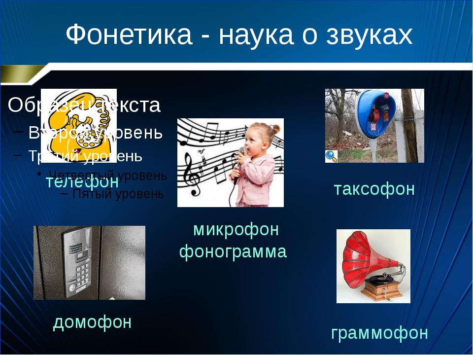 Фонетика - наука о звуках телефон микрофон фонограмма таксофон граммофон домо...