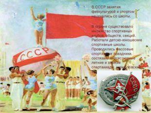 В СССР занятия физкультурой и спортом начинались со школы. В стране существов