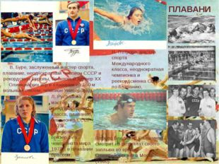 ПЛАВАНИЕ Л. Русланова, мастер международного класса, плавание, чемпионка СССР