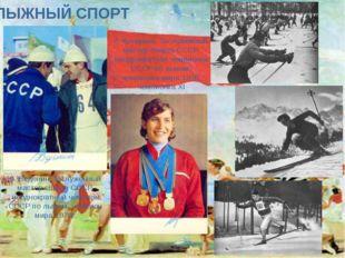 ЛЫЖНЫЙ СПОРТ В. Веденин, заслуженный мастер спорта СССР, неоднократный чемпио